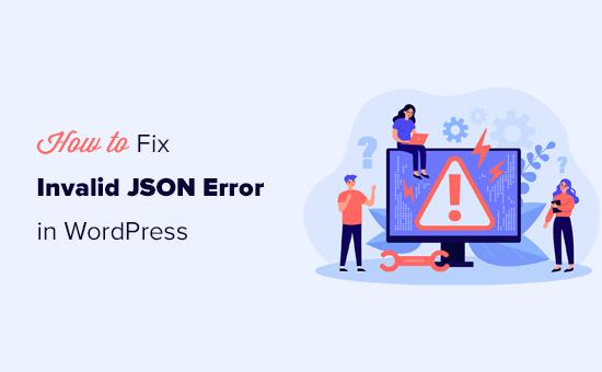 如何修复无效JSON错误