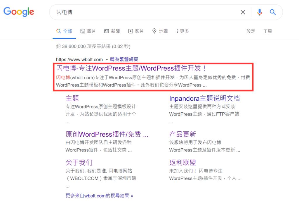 wbolt-google-SERP