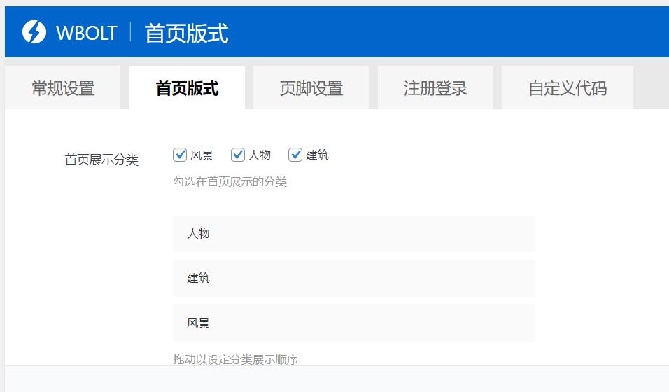 Picpapa图库网主题说明文档插图10