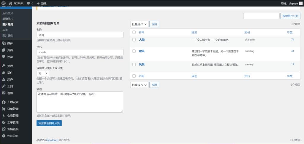 Picpapa图库网主题说明文档插图2