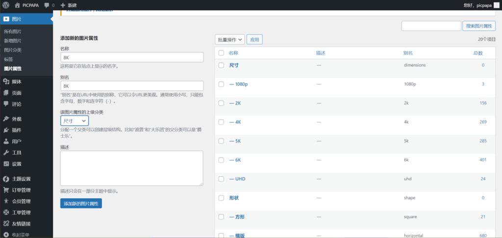 Picpapa图库网主题说明文档插图4