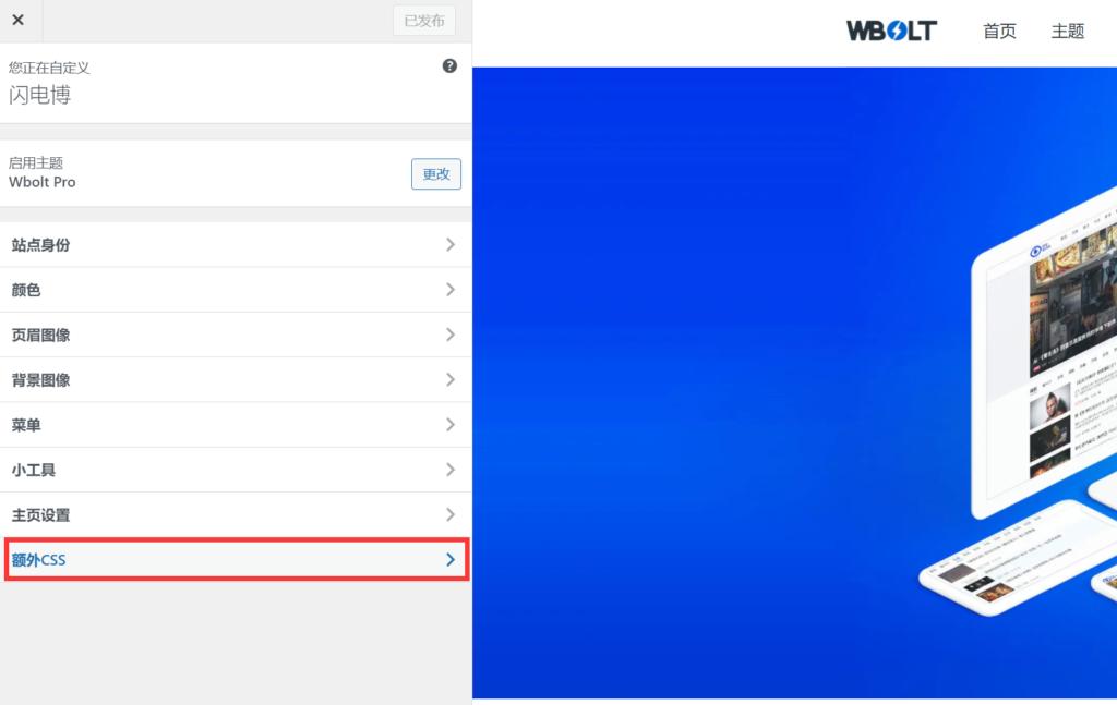 如何在WordPress顶部导航菜单添加按钮插图6