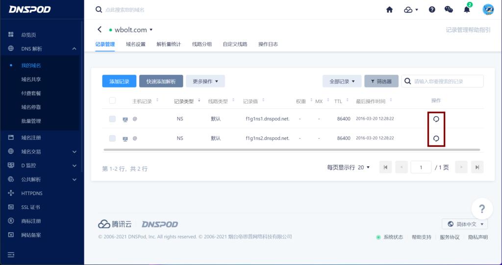 域名服务器与DNS完全指南插图11