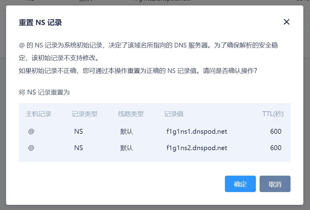 域名服务器与DNS完全指南插图12