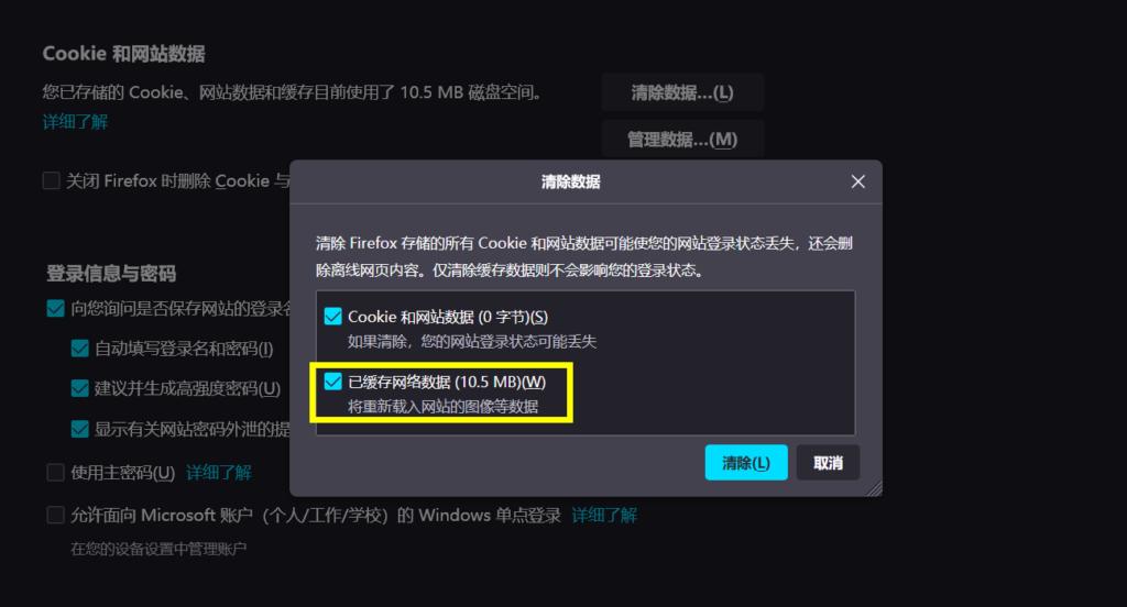 清除Firefox缓存数据
