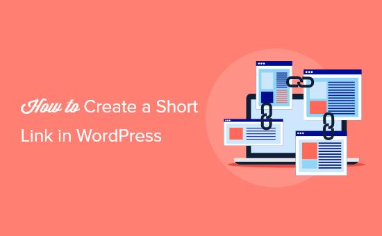 创建WordPress短链接