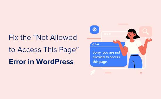 """如何解决WordPress网站提示""""抱歉,您不能访问此页面""""错误-1"""