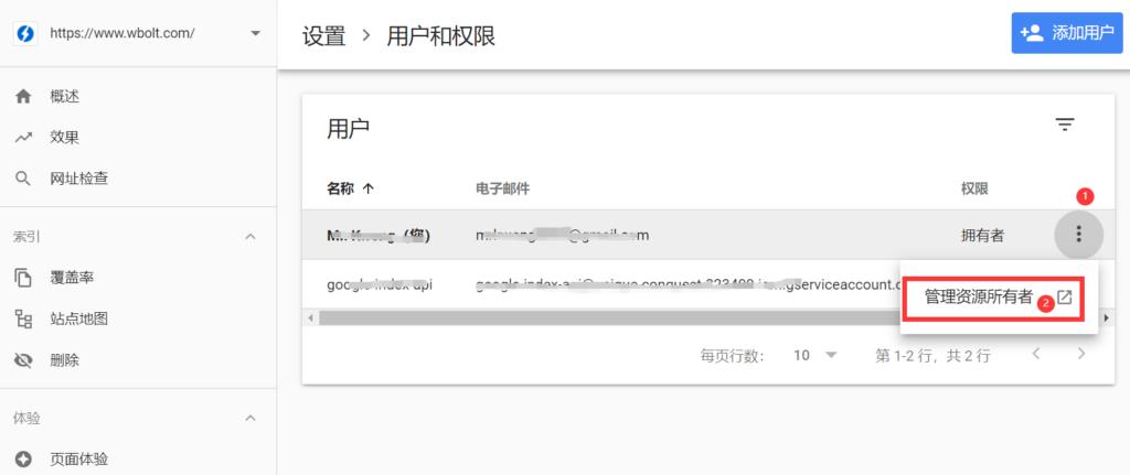 如何申请及配置Google Index API实现谷歌快速收录插图14