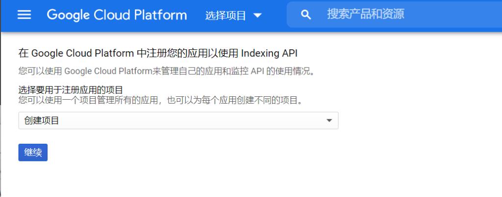 创建indexing api