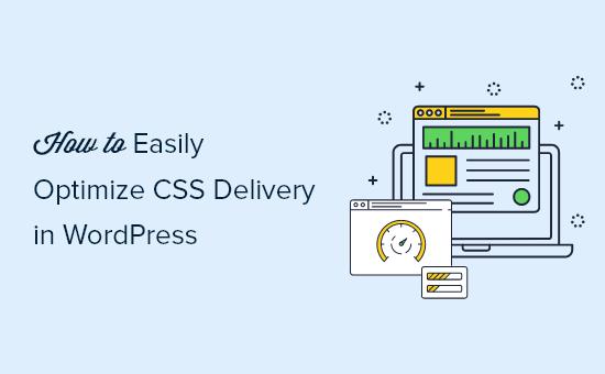如何优化WordPress网站CSS交付-1
