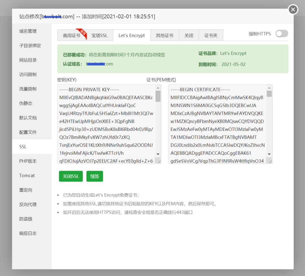 Let's Encrypt证书部署