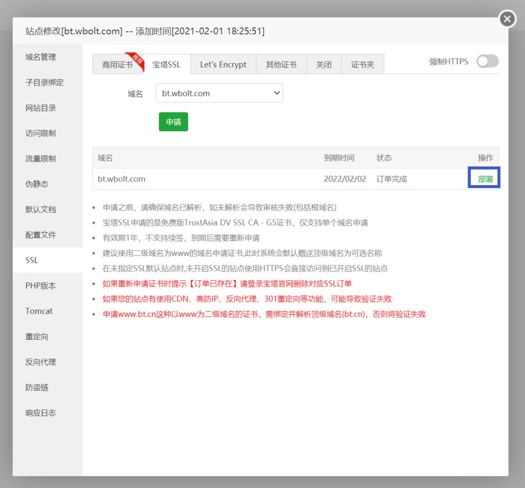 TrustAsia DV SSL CA - G5证书部署