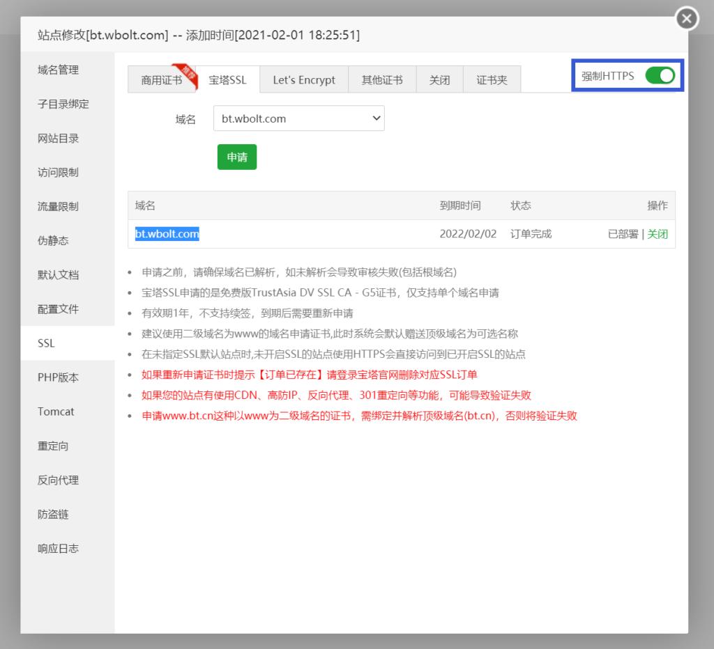 宝塔强制HTTPS启用