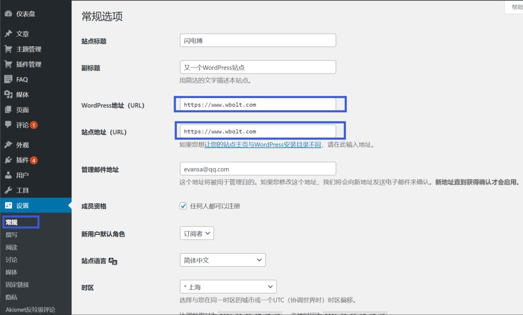 WordPress地址及站点地址设置